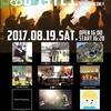 8月19日に茨城県鹿島市MusicShopBOBでライブに出ます!