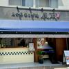 魚介系まぜ麺 辰爾(南区)イカスミまぜ麺