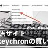 【買い方説明】keychronキーボードを海外の英語サイトから購入する方法