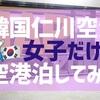 韓国仁川空港がマジで快適すぎた件 女だけで空港泊を初体験してきた!