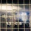 【神奈川県 横浜】キャビン *舵のある喫茶店