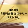 第44回「週刊文春 ミステリーベスト10」の発表!