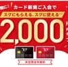 ヤフージャパンカードがやばい!新規入会特典が11111円分から0円に!?現在はどうお得?