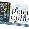 頭のよくなる図形パズル「ピーターキューブ」で賢く!