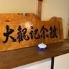 笠間焼を楽しむ旅(茨城県)2