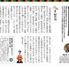 """今月号は「転失気」  A rakugo in the current issue is """"Tenshiki"""""""
