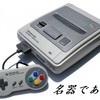 【スーパーファミコン】一度はプレイすべき名作スーファミソフト31選!!RPG編