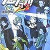 成田良悟 『デュラララ!!×2』 (電撃文庫)