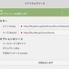 Linux Mint19.3 MATE Edition 初期設定