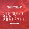 """""""talk""""  """"speak"""" の使い分け イメージを理解して英語力アップ【ネイティブ感覚の英会話】"""