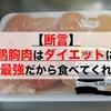 【断言】鶏胸肉はダイエットに最強だから食べてくれ【絶対太らない】