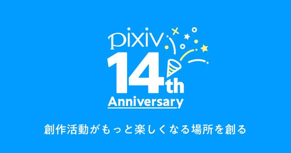 pixiv14周年!アクティブユーザーの半数が海外からに! 14周年記念インフォグラフィックを公開 〜国内外で広がるpixiv、登録ユーザー数7100万人・累計投稿数1億作品を突破〜
