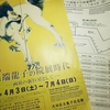 展示『川端龍子の院展時代』@大田区立龍子記念館 鑑賞記録
