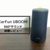 レビュー|UBOOMの全方位スピーカーの使用感や価格は?コスパ高くておすすめ!