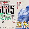 【Apex Legends】ソロモードのシステムの変更点、優勝するための立ち回り