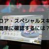 【マリオカートツアー】スコア・スペシャルスキルを簡単に確認する方法