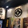 第5回神田カレーグランプリ受賞の「上等カレー」飯田橋店に行ってきた