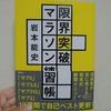 岩本能史さんからのラブレター(誤解を生む表現、笑)