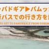 【体験談】カッパドギアからパムッカレまで夜行バスの旅!予約・乗り方を大公開