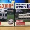 Bトレ 富士急と一畑の京王5000系リバイバルカラーを組みたてる。