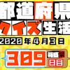 【都道府県クイズ】第309回(問題&解説)2020年4月3日
