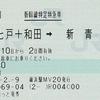 七戸十和田→新青森 新幹線特定特急券