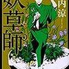 なんか、もう一つ…:読書録「妖草師」