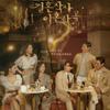 「結婚作詞 離婚作曲」韓国ケーブルで歴史的大ヒット!大人の本格派ドラマ