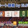 【リモート観戦 by ELEVEN】Fリーグ Div.2 2021 第6節 ヴィンセドール白山×アグレミーナ浜松