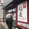 「麺や 福座」美味しい牡蠣の一杯をようやく食べることができました