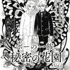 (70)「秘密の花園 Vol. 5」