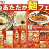 企画 サブテーマ あたたか麺フェア イトーヨーカドー 1月9日号