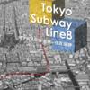 #303 東西線、京葉線の沿線人口は2030年代前半にピーク 東京8号線延伸の懸案となるか