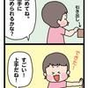 褒めて伸びるタイプ【1歳0カ月】
