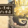 今回も最高のおとぎ話!ゲームとしては……違うそうじゃない!『わるい王様とりっぱな勇者』レビュー!【PS4/Switch】