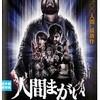 映画感想:「人間まがい」(40点/サスペンス)