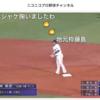 【nicocas】DeNAベイスターズ主催試合配信中!