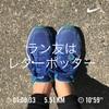 レターポットとランニング【準備期6-2-1】リディアード式(eA式)マラソントレーニング 4/8~5/19