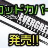 【EVERGREEN】ソリッドティップなど繊細なロッドを衝撃から守る「EGロッドカバー」発売!
