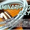 アコギ情報ブログ アコースティックマンへの道 ~78歩目 カミナリケーブルセミナー開催します!~