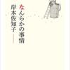 7冊目。鶴さんまたね。~なんらかの事情~