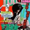 Kindle本 コミック新刊紹介 1月26日版