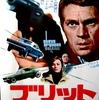 「ブリット」 (1968年)