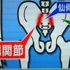 関節痛は99%完治する 実践編