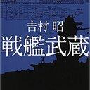 吉村昭の歴史小説の舞台を歩く