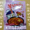 カルボブルダック炒め麺ラポッキを食べた感想【炒め麺+トッポギ】