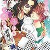 今日の一作vol.221 湯けむり子連れ甘恋日和…癒やされました!