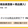 【ハピタス】モラタメ.net 新規会員登録+購入で147pt(147円)♪ くり返し購入でも1%ポイント♪♪