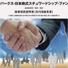 企業へのエンゲージメント活動が実を結んだ事例 〜スパークス・日本株式スチュワードシップ・ファンドの場合〜