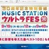 9/19「Mステ ウルトラFES」出演アーティスト第1弾発表!ジャニーズ11組出演決定